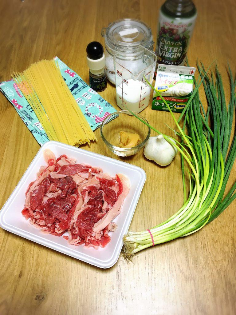 牛肉とコクみそのクリームソースパスタ材料一覧