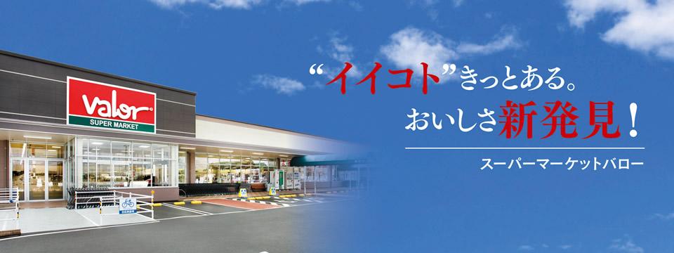 岡崎駅南バロー出店?