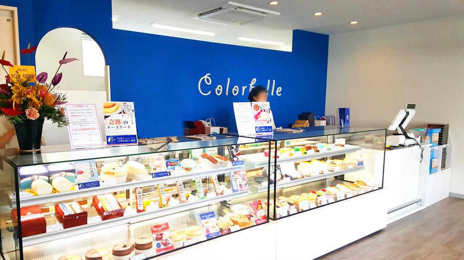 チーズケーキ専門店カラベル藤が丘店