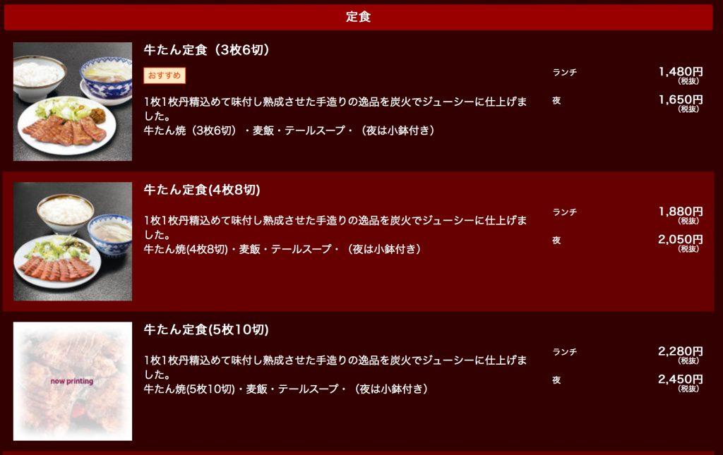 【岡崎のイオン】牛たん炭焼き《利久》がオープン!1Fフードエリア