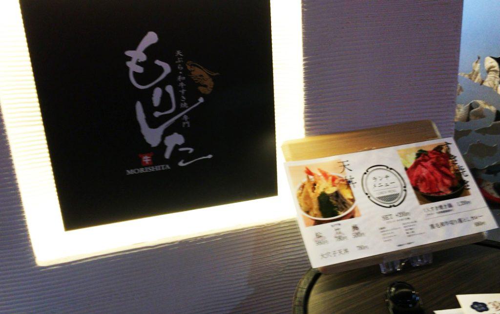 豊田市kitara天ぷらもりした