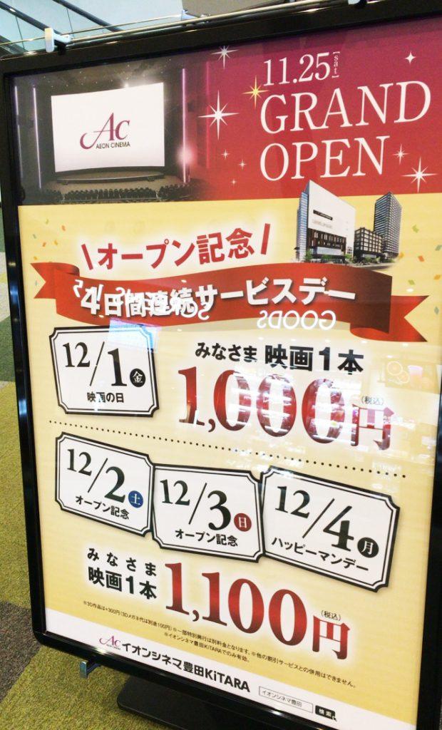 豊田市kitaraイオンシネマ