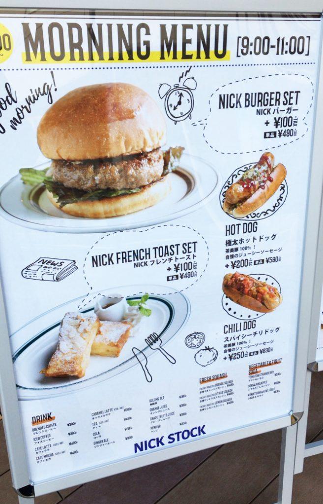 豊田市kitara ニックストック【NICK STOCK】〜肉が旨いカフェ〜
