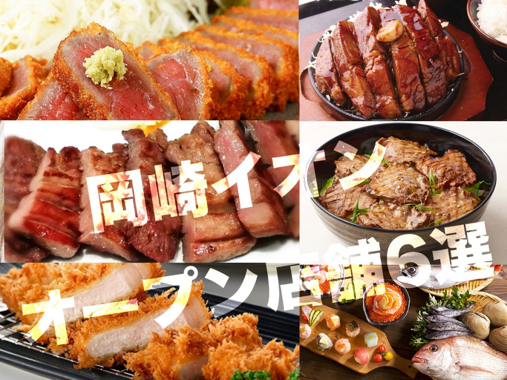 岡崎イオン2017年11月&12月オープンの【飲食店】6店舗まとめ
