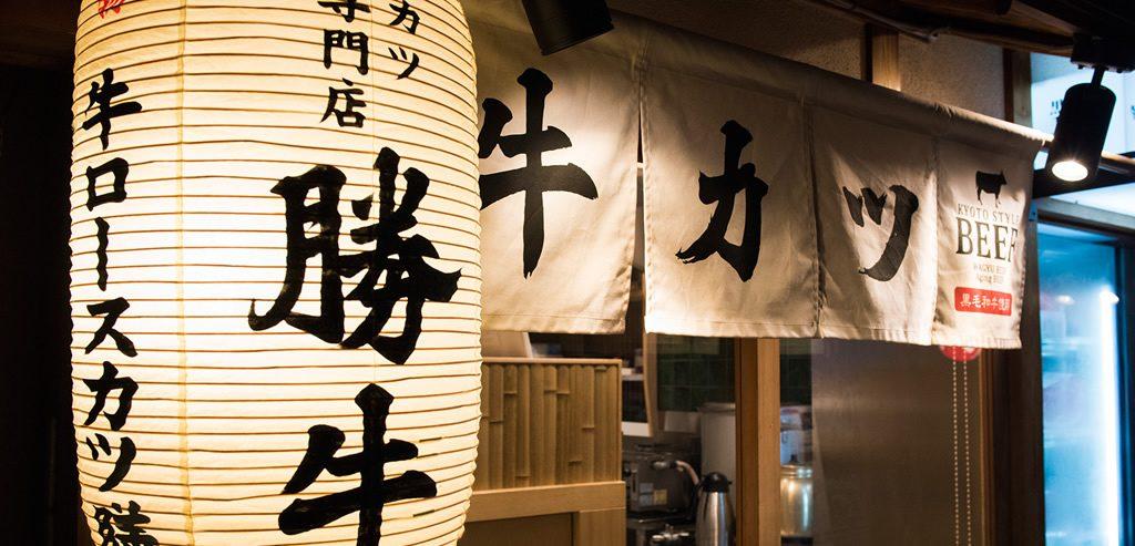 岡崎イオンに牛カツ専門店!京都勝牛がオープン!気になるメニューは?