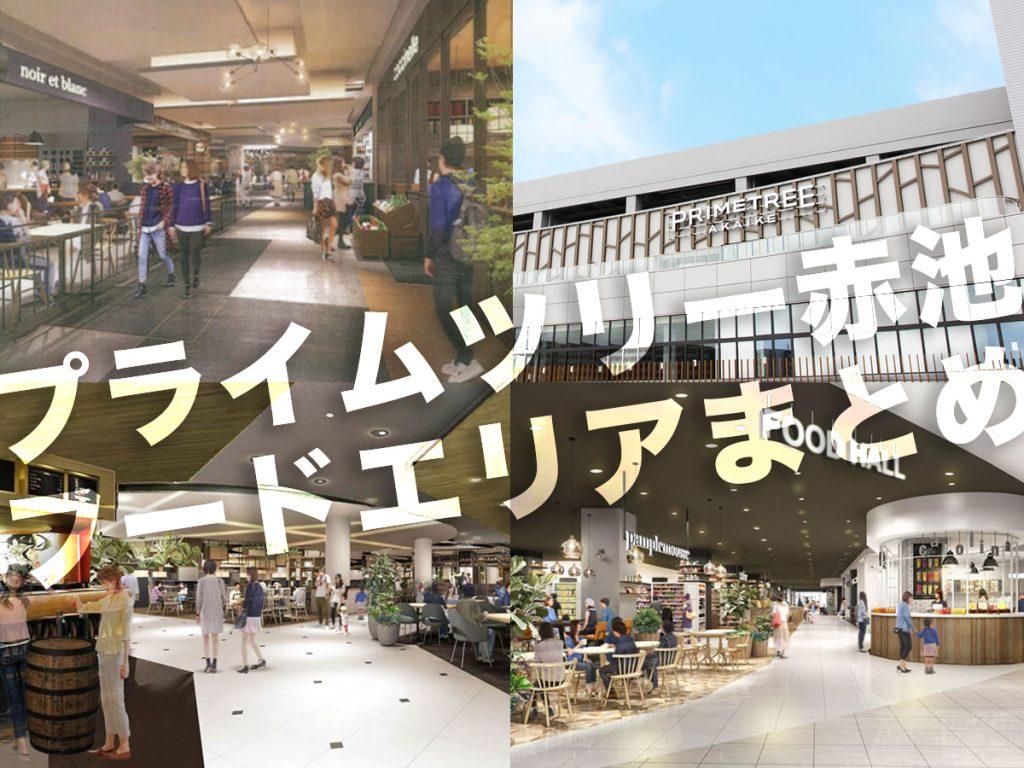 【プライムツリー赤池】フードエリア・飲食店テナントまとめ