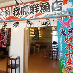 【岡崎イオン】魚とsakana by牧原鮮魚店がオープン!気になるメニューは?