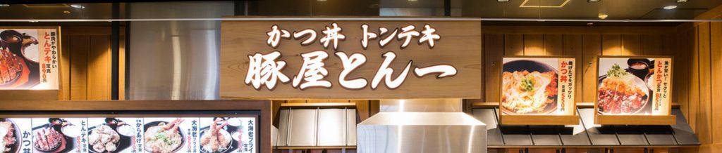 【岡崎イオン】豚屋とん一がオープン!気になるメニューはカロリーは?
