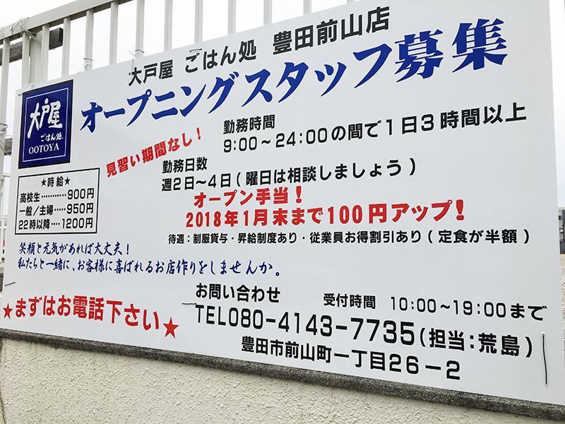 大戸屋豊田前山店求人(アルバイト)