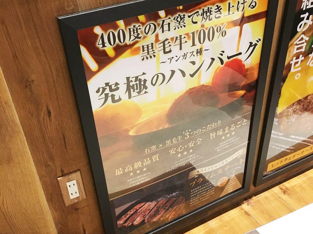 プライムツリー赤池2階専門店【いしがまやハンバーグ】のポップ