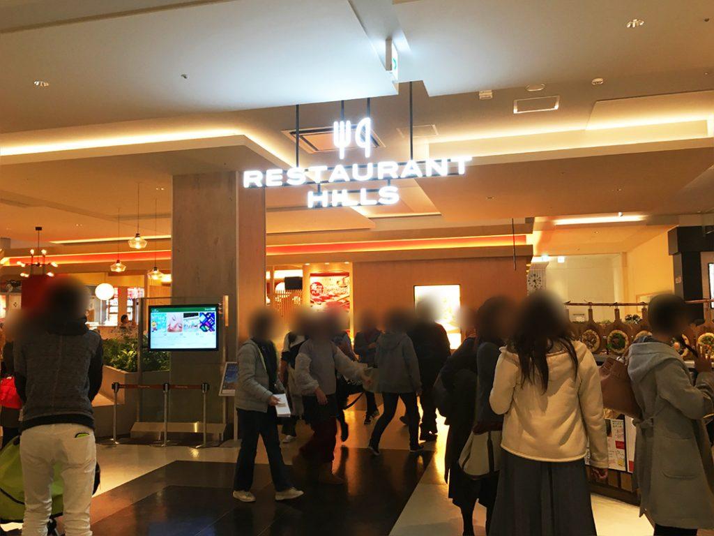 プライムツリー赤池【2階】レストランヒルズの専門店