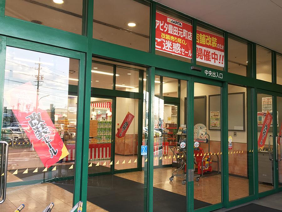 【アピタ豊田元町店】改装ご迷惑セールは何が安い?