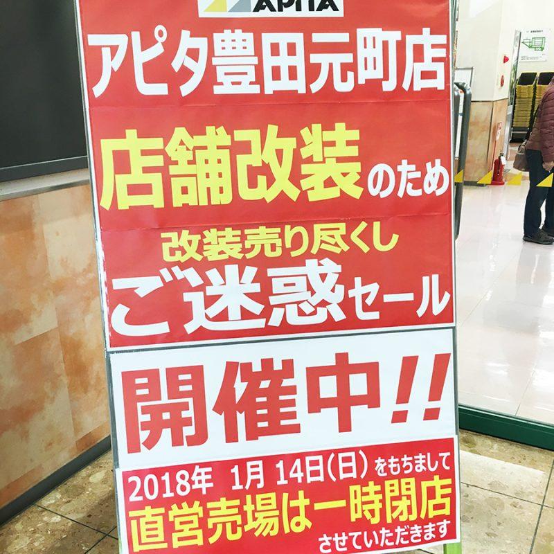 【アピタ豊田元町店】の閉店はいつ?リニューアルオープンは?