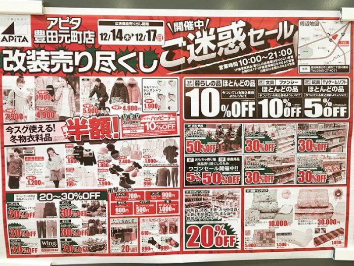 アピタ豊田元町店チラシ改装ご迷惑セール