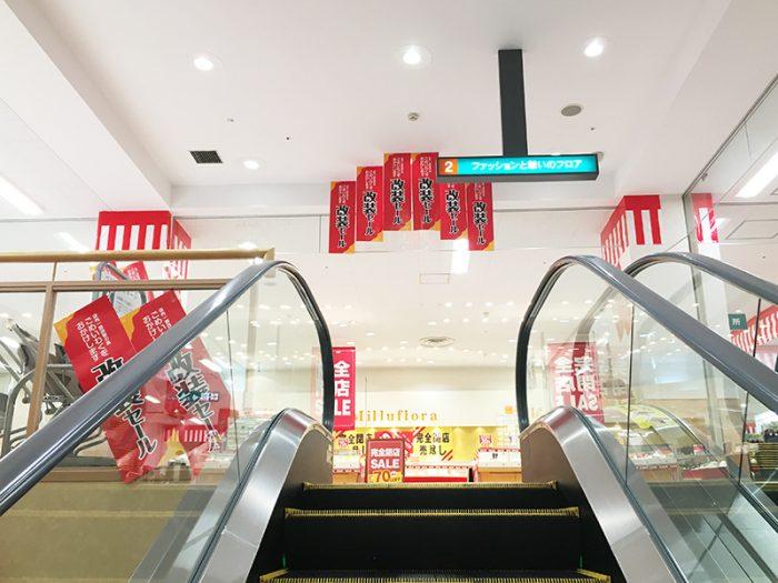 アピタ豊田元町店改装セール2階へ