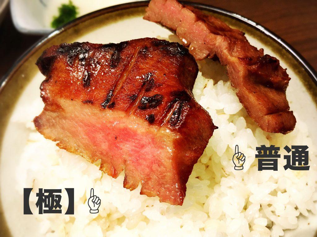 利久の牛タン定食の【極】と普通のものを比べてみると
