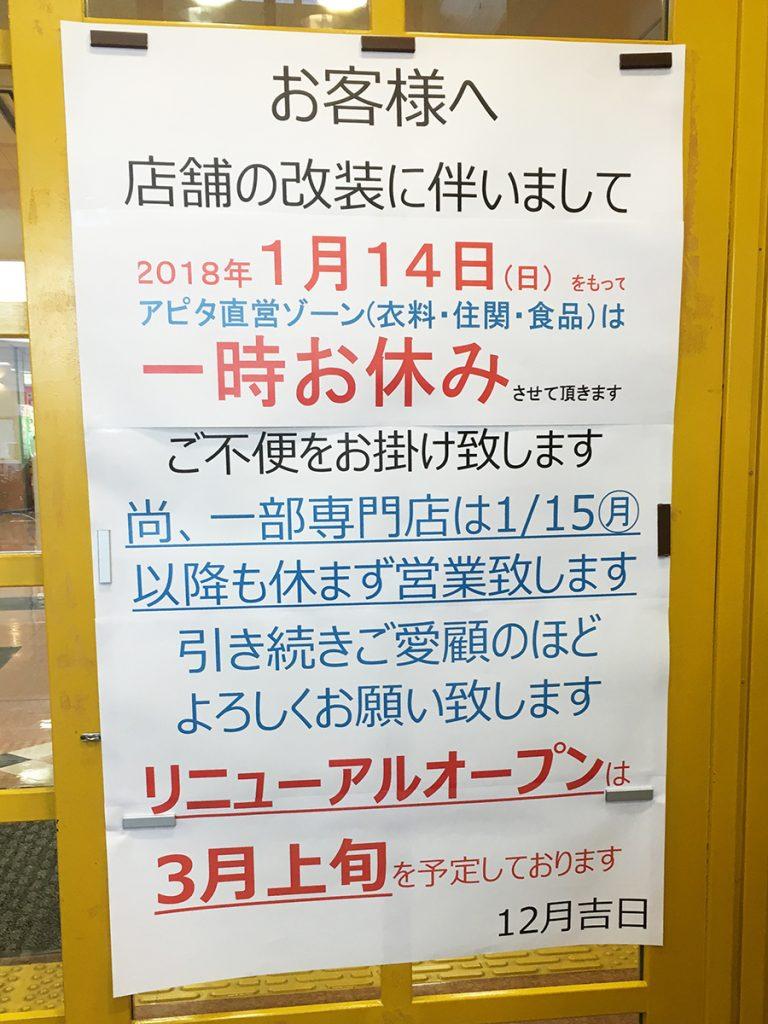 【アピタ東海通店】の閉店はいつ?リニューアルオープンは?