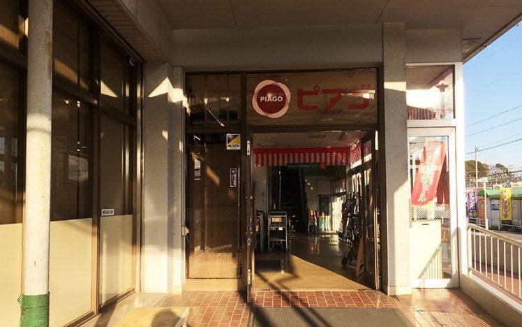 【ピアゴ国府】はドンキとダブルネームでどんな店舗になる?