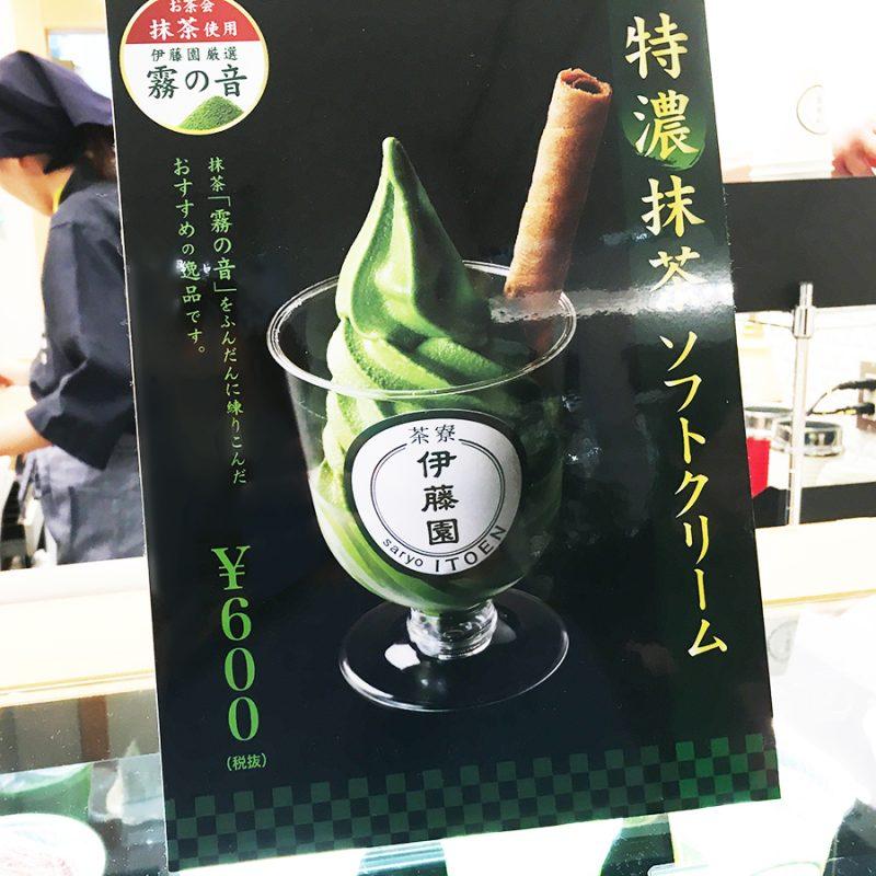 茶寮伊藤園特濃抹茶ソフトクリーム