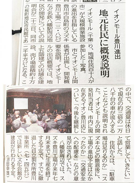 イオンモール豊川住民説明会の記事