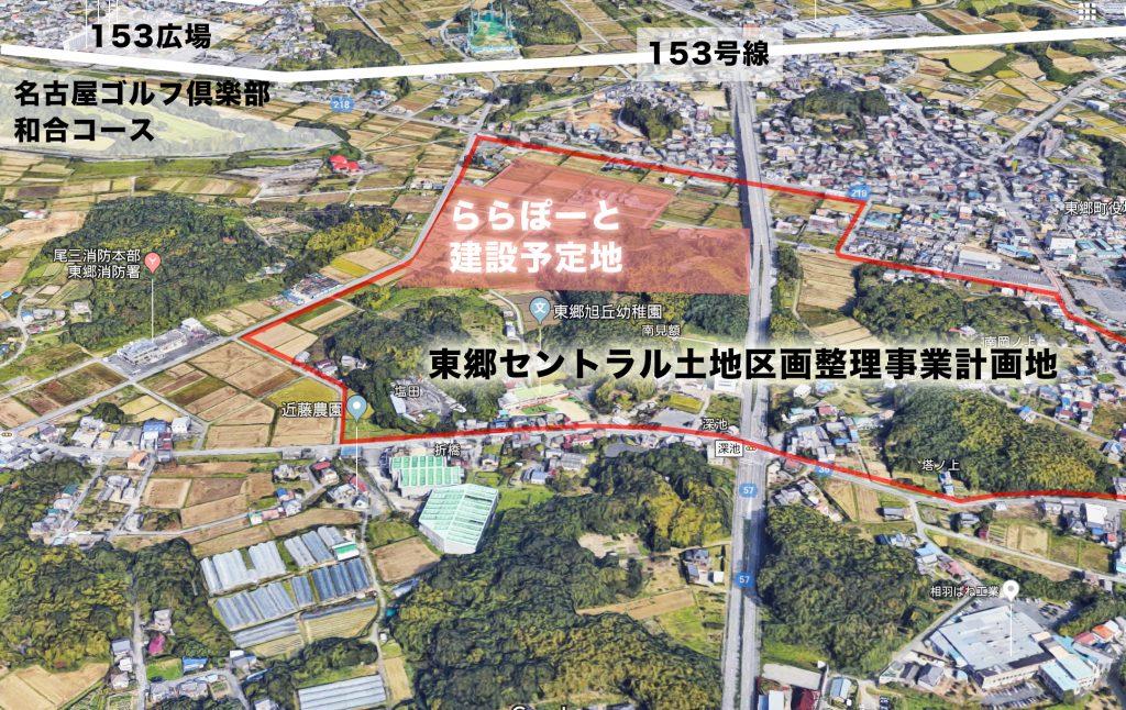 東郷ららぽーと建設予定地