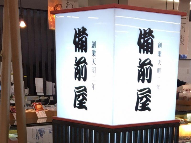 【手風琴のしらべ】はどこで買える?名古屋駅やセントレアは?