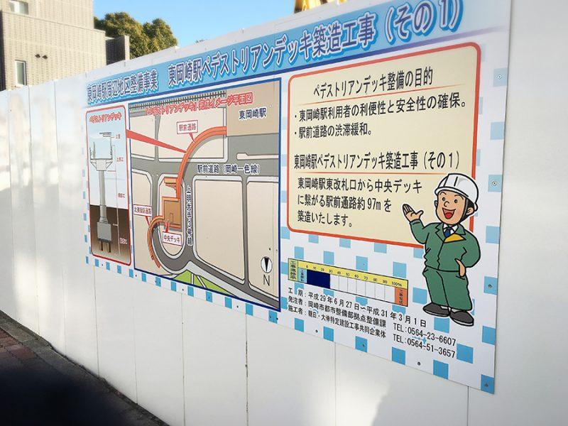 東岡崎駅ペストリアンデッキ_2