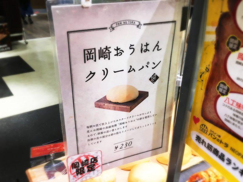 パンのトラ岡崎店限定岡崎おうはんクリーム