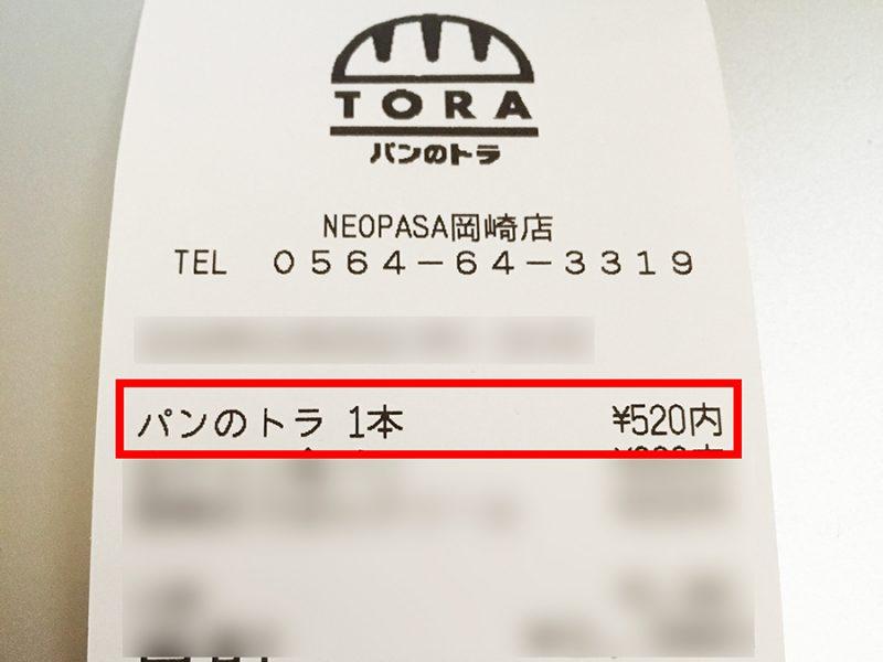 パンのトラの食パンの値段