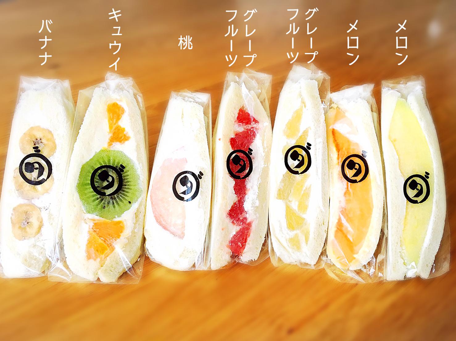 愛知 フルーツ サンド