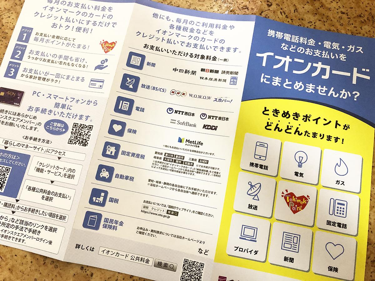 作り方 waon カード